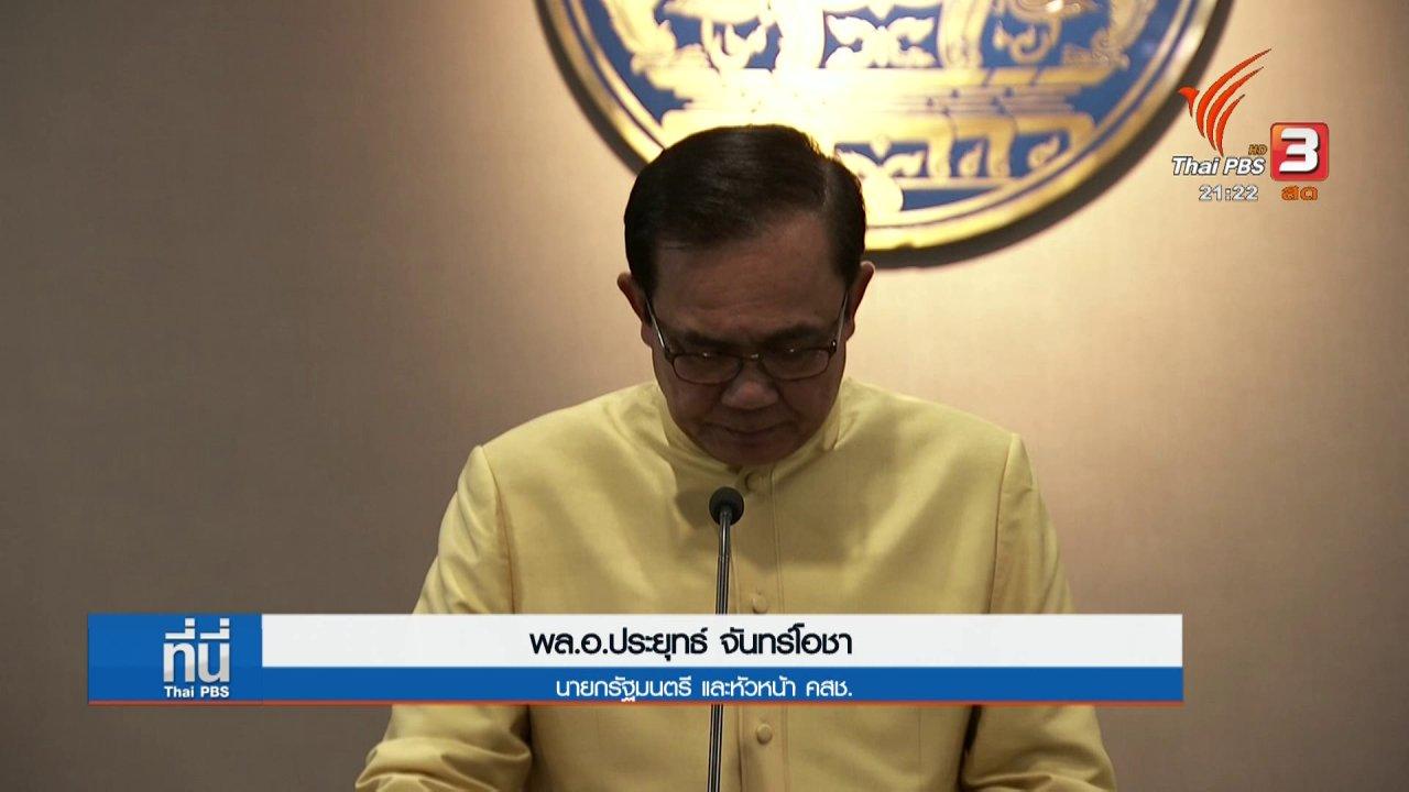 ที่นี่ Thai PBS - รัฐบาลชี้ เลื่อน - ไม่เลื่อนเลือกตั้ง ถาม กกต..asf