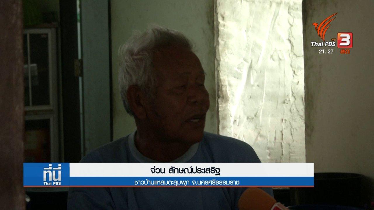 """ที่นี่ Thai PBS - ชาวแหลมตะลุมพุก เตรียมรับมือพายุโซนร้อน """"ปาบึก"""""""