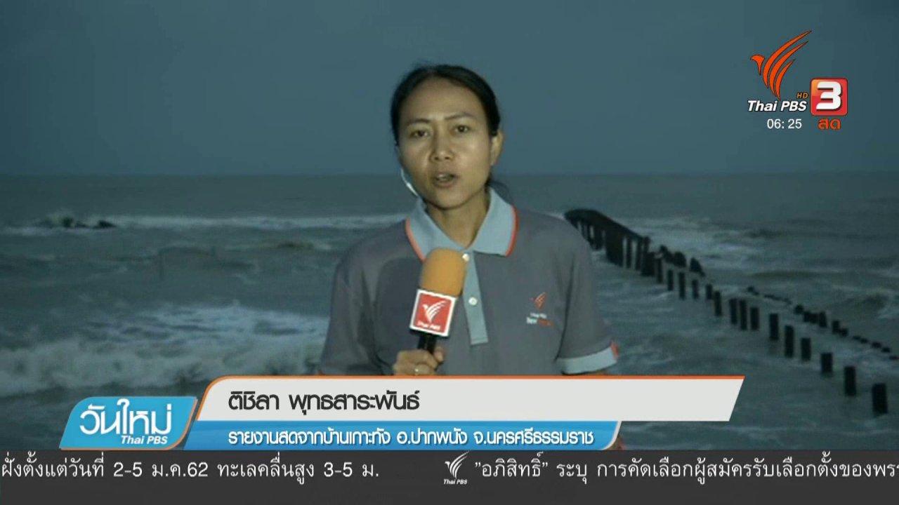 วันใหม่  ไทยพีบีเอส - ปากพนัง คลื่นลมแรงน้ำทะเลหนุนสูง