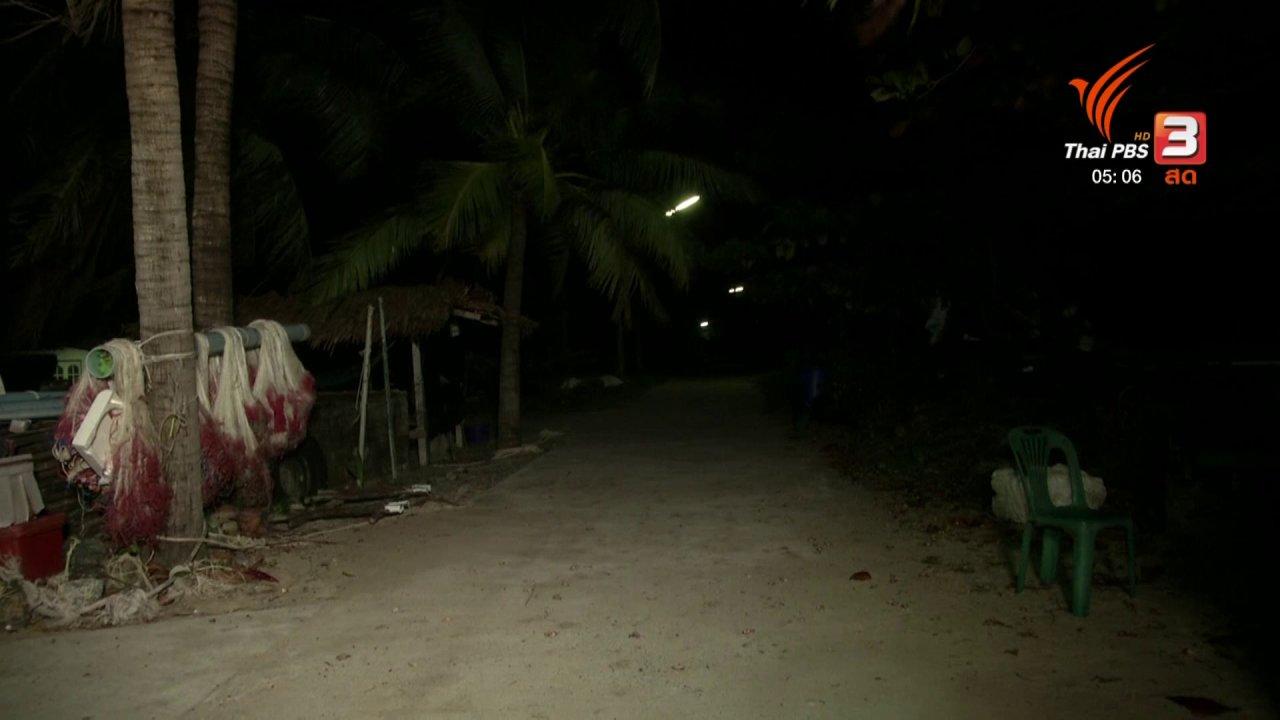 """วันใหม่  ไทยพีบีเอส - ชาวแหลมตะลุมพุกเร่งอพยพหนีพายุ """"ปาบึก"""""""