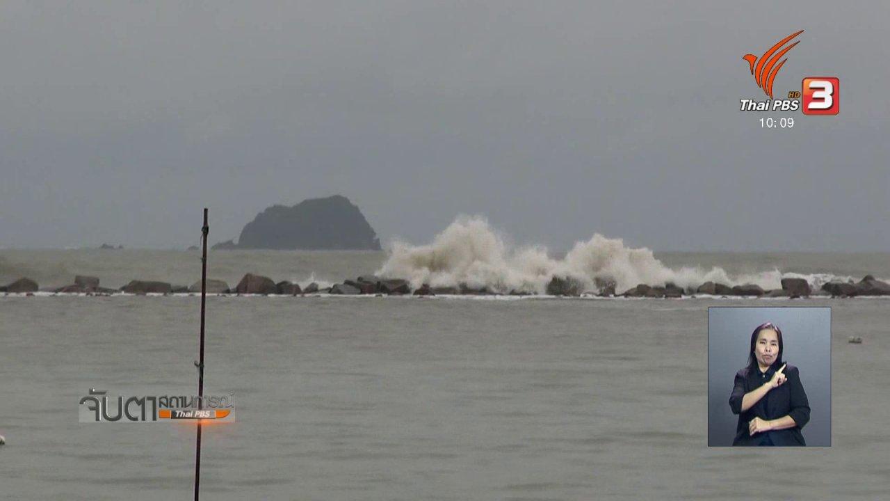 """จับตาสถานการณ์ - คาดพายุ """"ปาบึก"""" เคลื่อนลงอ่าวไทยวันนี้ (3 ม.ค. 62)"""