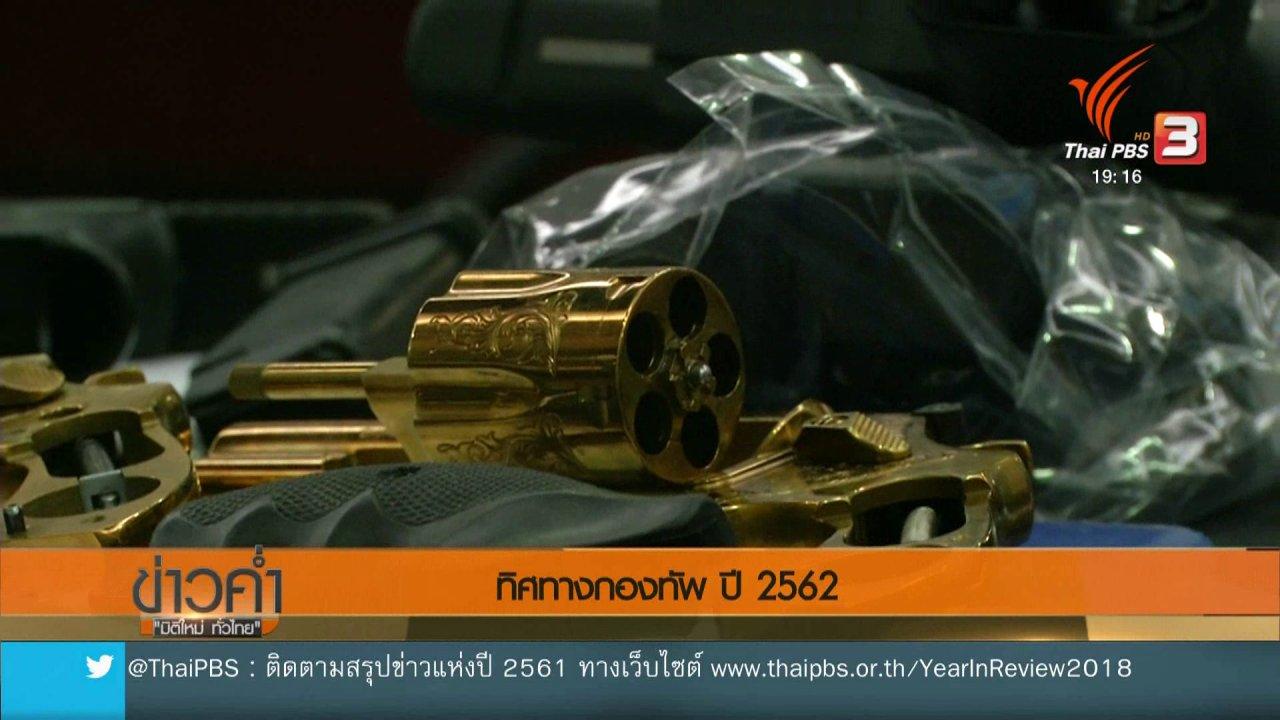 ข่าวค่ำ มิติใหม่ทั่วไทย - ทิศทางกองทัพ ปี 2562