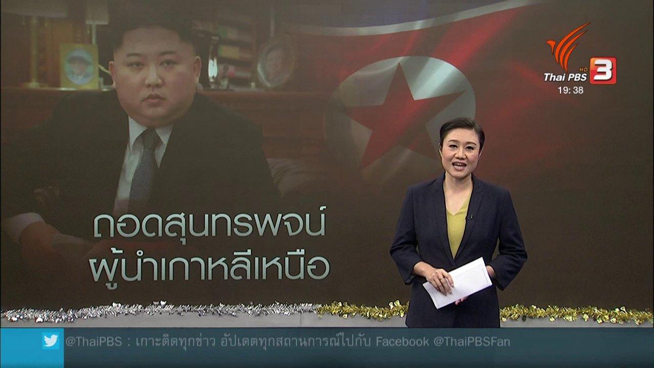 ข่าวค่ำ มิติใหม่ทั่วไทย - วิเคราะห์สถานการณ์ต่างประเทศ : ถอดสุนทรพจน์ผู้นำเกาหลีเหนือ ระงับโครงการนิวเคลียร์