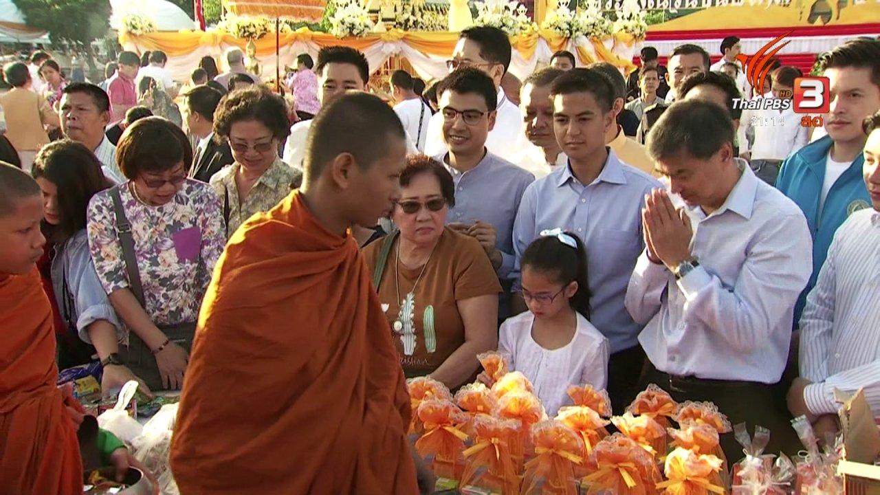 """ที่นี่ Thai PBS - เพื่อไทย - ปชป. ขอความชัดเจน กกต. """"วันเลือกตั้ง"""""""