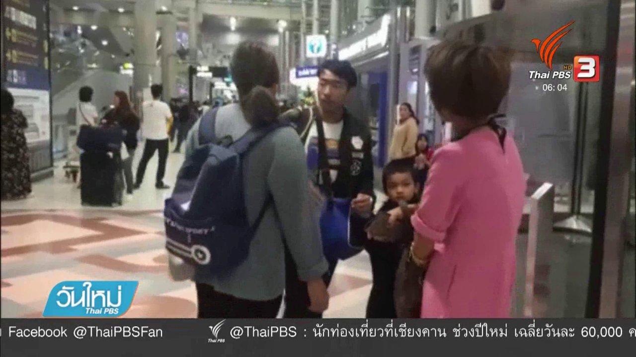 วันใหม่  ไทยพีบีเอส - ช่วยคนไทยถูกหลอกค้าประเวณี