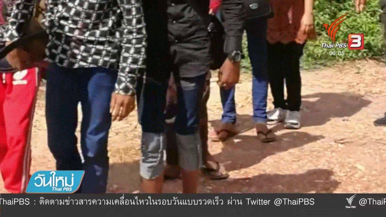 วันใหม่  ไทยพีบีเอส - จับแรงงานข้ามชาติหลบหนีเข้าเมืองรอไปประเทศที่ 3