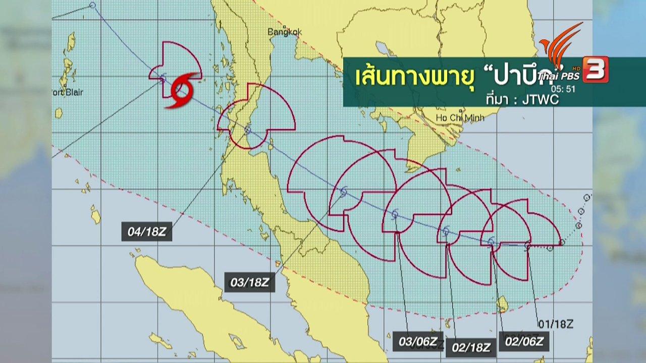 """วันใหม่  ไทยพีบีเอส - เตือนรับมือผลกระทบจากพายุ """"ปาบึก"""" 3 - 5 ม.ค.นี้"""