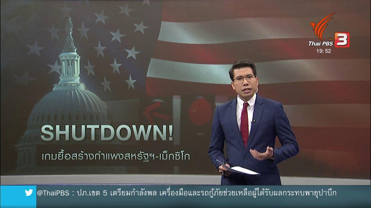"""ข่าวค่ำ มิติใหม่ทั่วไทย - วิเคราะห์สถานการณ์ต่างประเทศ : ภาวะ """"ชัตดาวน์"""" เกมยื้อสร้างกำแพงสหรัฐฯ - เม็กซิโก"""