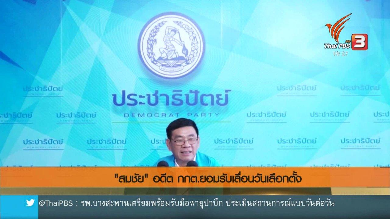 """ข่าวค่ำ มิติใหม่ทั่วไทย - """"สมชัย"""" อดีต กกต.ยอมรับเลื่อนวันเลือกตั้ง"""