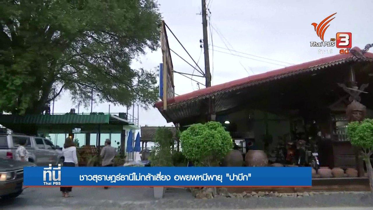 """ที่นี่ Thai PBS - ชาวสุราษฏร์ธานีไม่กล้าเสี่ยง อพยพหนีพายุ """"ปาบึก"""""""