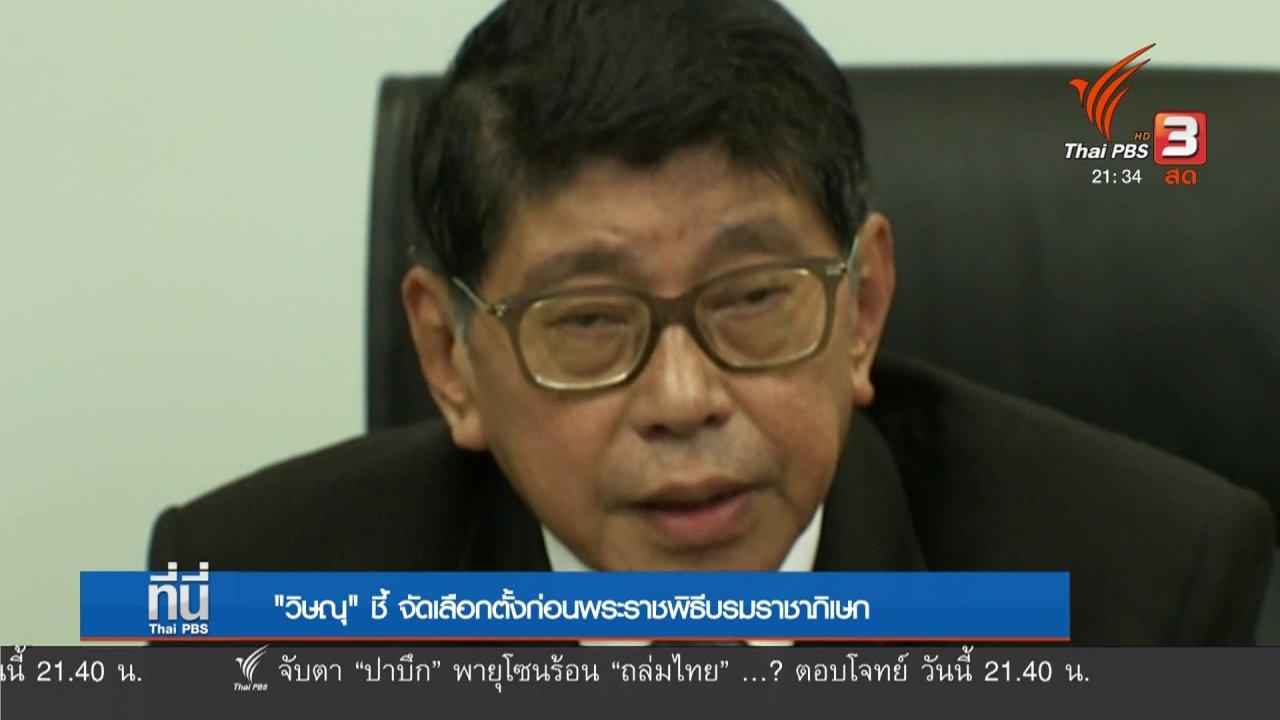 """ที่นี่ Thai PBS - """"วิษณุ"""" ชี้ จัดเลือกตั้งก่อนพระราชพิธีบรมราชาภิเษก"""