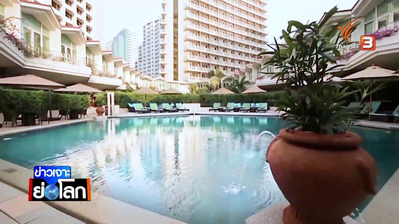 ข่าวเจาะย่อโลก - ปิดตำนานโรงแรมดุสิตธานี ปรับตัวให้ทันสมัยแข่งขันในโลกธุรกิจ