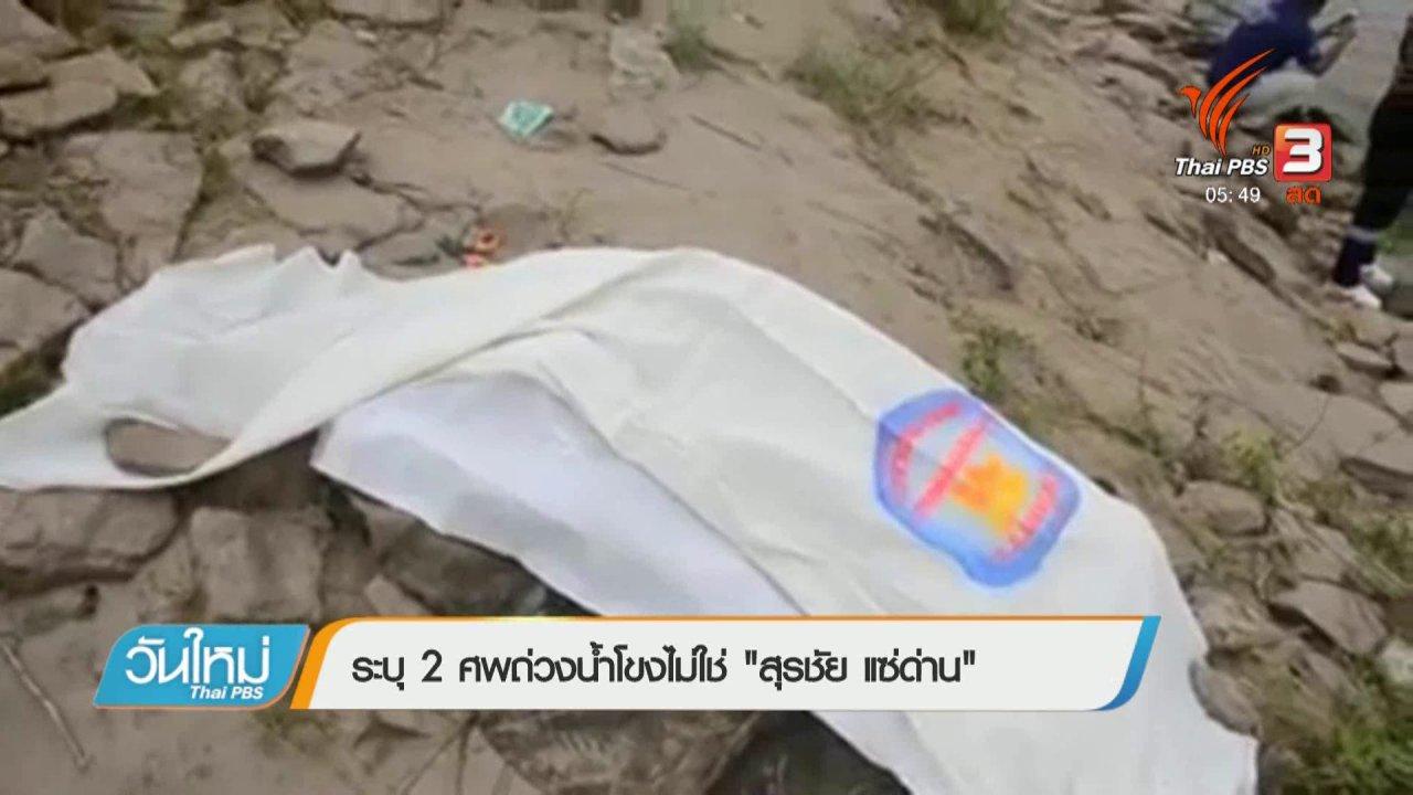 """วันใหม่  ไทยพีบีเอส - ระบุ 2 ศพถ่วงน้ำโขงไม่ใช่ """"สุรชัย แซ่ด่าน"""""""