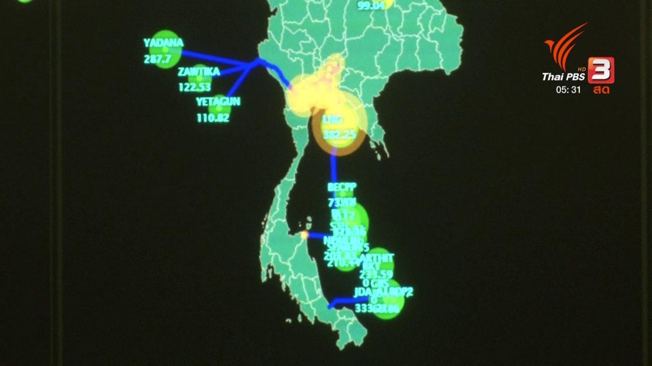 วันใหม่  ไทยพีบีเอส - ก.พลังงาน มั่นใจแหล่งก๊าซธรรมชาติ - น้ำมันดิบไม่กระทบ