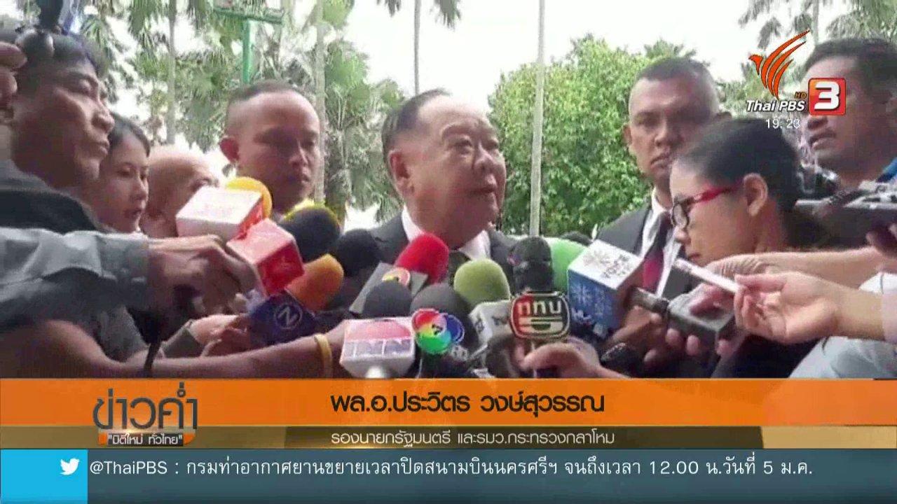 ข่าวค่ำ มิติใหม่ทั่วไทย - พล.อ.ประวิตร ปฏิเสธ คสช.สั่งเลื่อนวันเลือกตั้ง
