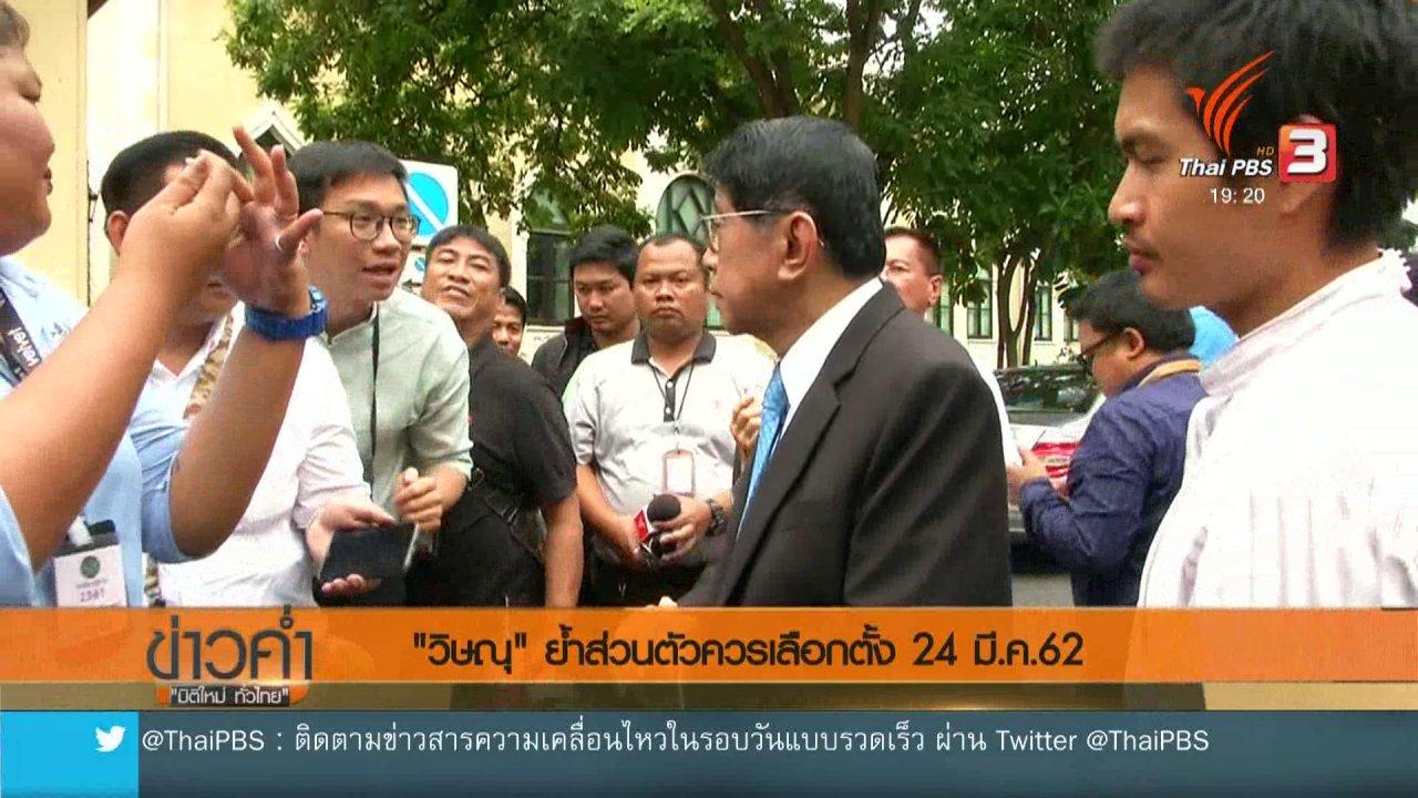 """ข่าวค่ำ มิติใหม่ทั่วไทย - """"วิษณุ"""" ย้ำส่วนตัวควรเลือกตั้ง 24 มี.ค.62"""