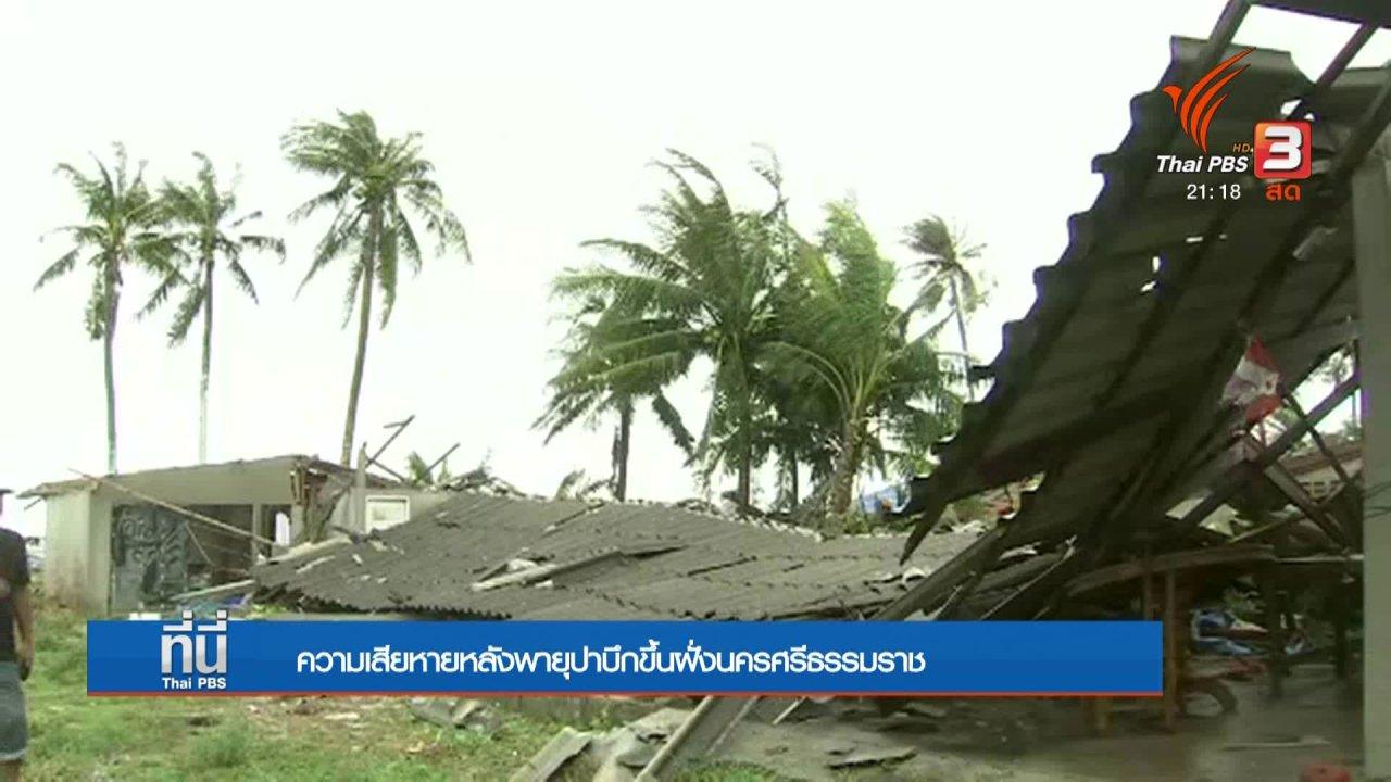 ที่นี่ Thai PBS - ความเสียหายหลังพายุปาบึกขึ้นฝั่งนครศรีธรรมราช