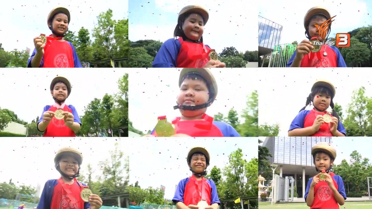 ขบวนการ Fun น้ำนม - Super Fun น้ำนม : น้องไอคิว
