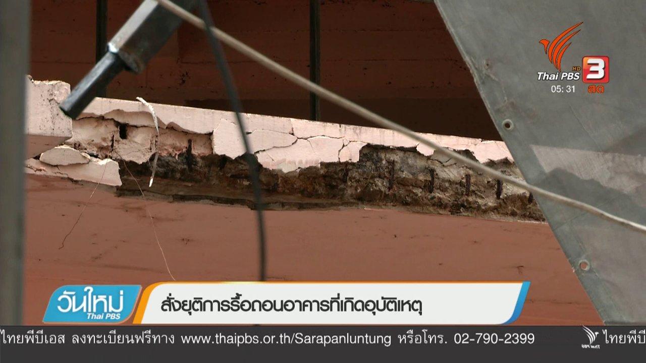 วันใหม่  ไทยพีบีเอส - สั่งยุติการรื้อถอนอาคารที่เกิดอุบัติเหตุ