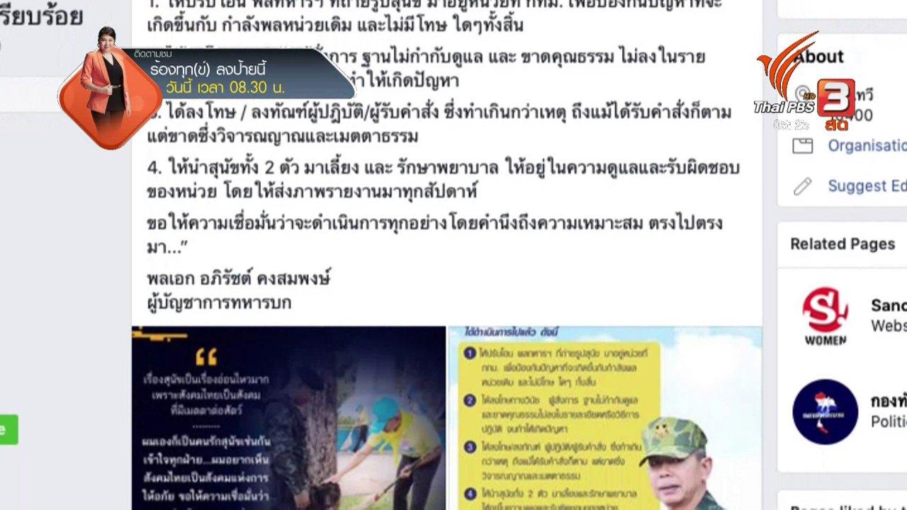 วันใหม่  ไทยพีบีเอส - สั่งลงโทษผู้เกี่ยวข้องเหตุทรมานสุนัขในค่ายทหาร