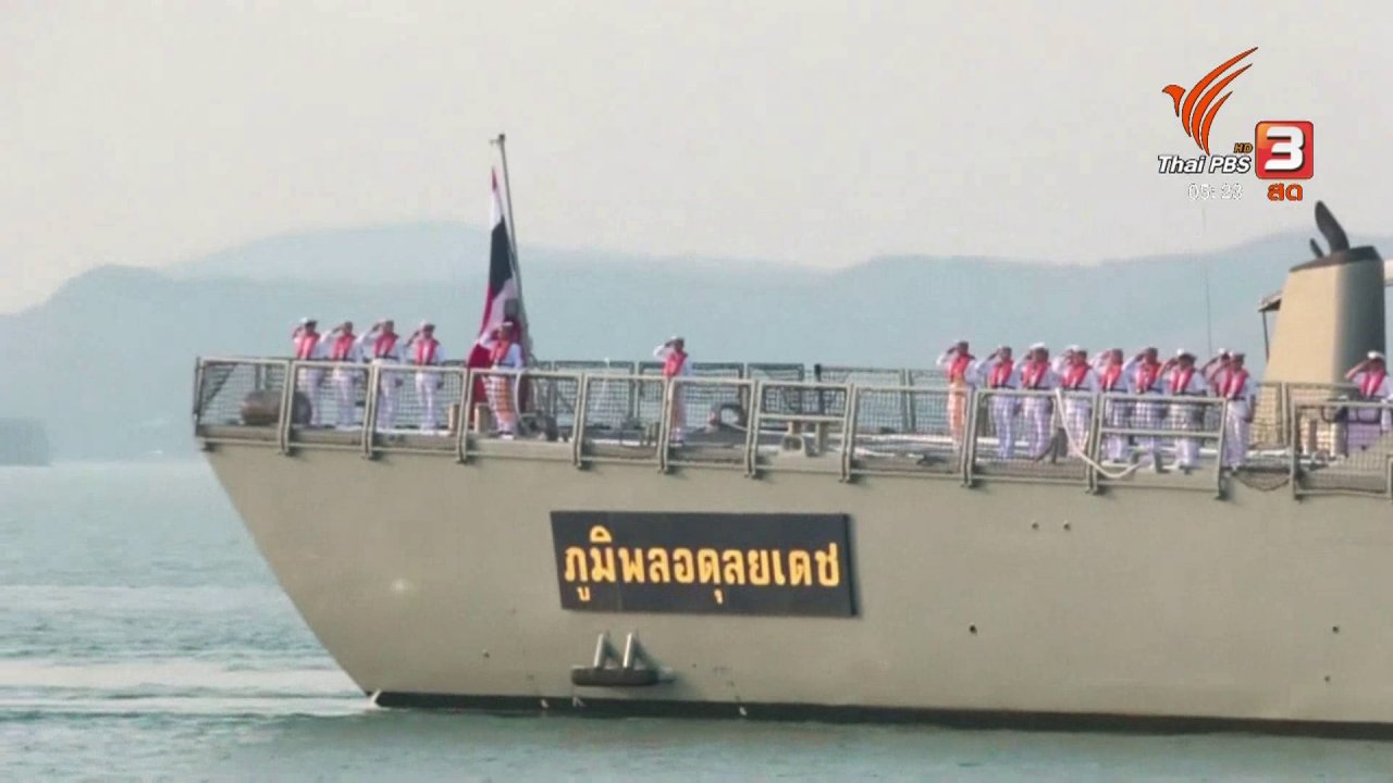"""วันใหม่  ไทยพีบีเอส - พิธีต้อนรับ """"เรือหลวงภูมิพลอดุลยเดช"""""""