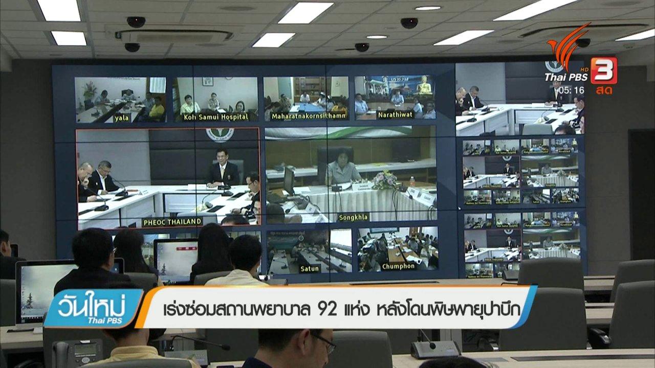 วันใหม่  ไทยพีบีเอส - เร่งซ่อมสถานพยาบาล 92 แห่ง หลังโดนพิษพายุปาบึก