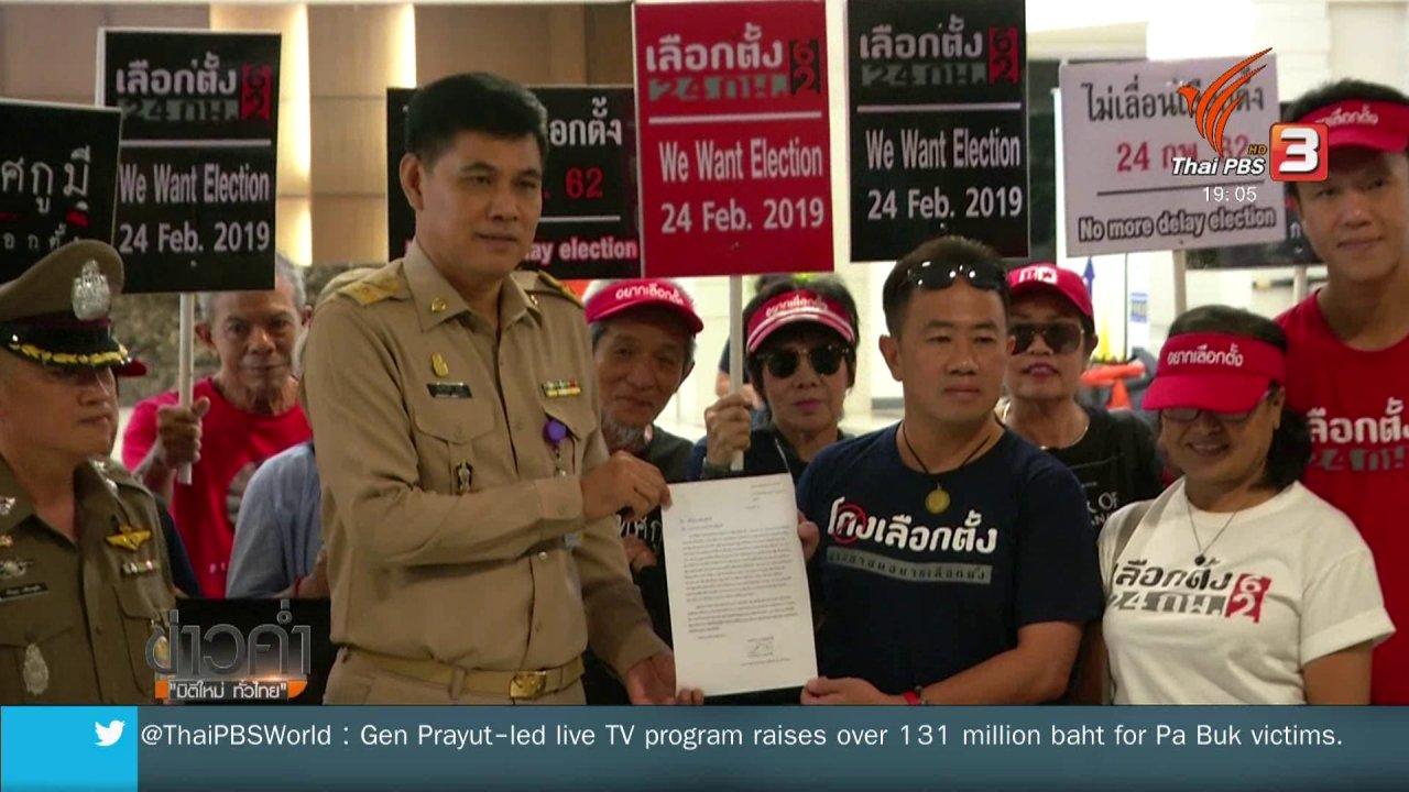 ข่าวค่ำ มิติใหม่ทั่วไทย - ปฏิกริยาเลื่อนเลือกตั้ง