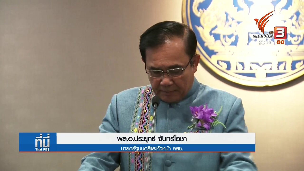 ที่นี่ Thai PBS - เปิดไทม์ไลน์เลื่อนเลือกตั้ง