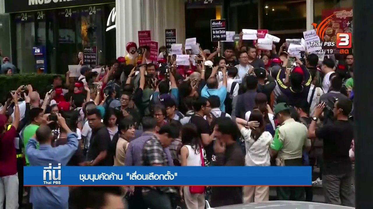 """ที่นี่ Thai PBS - ชุมนุมเรียกร้อง """"ไม่เลื่อนเลือกตั้ง"""""""