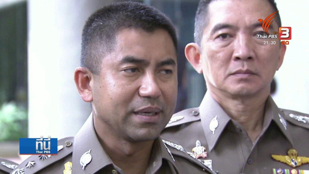"""ที่นี่ Thai PBS - รอประเมินสถานะผู้ลี้ภัย กรณี """"หญิงซาอุ"""""""