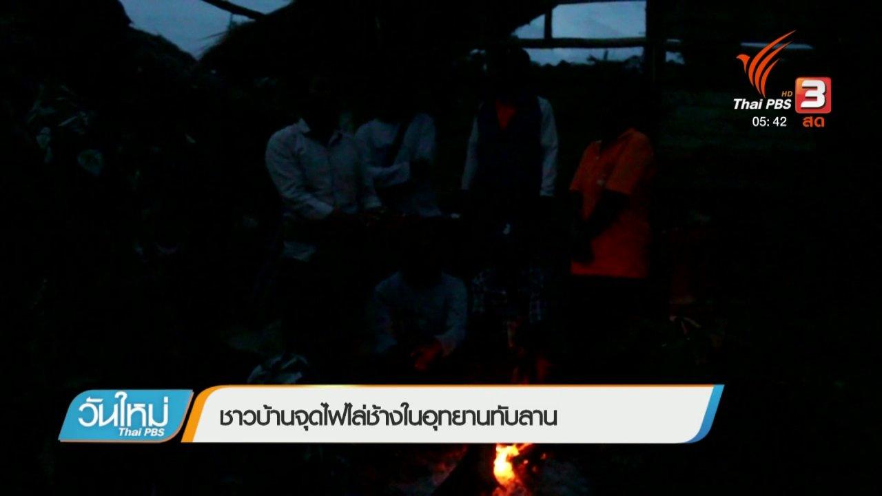 วันใหม่  ไทยพีบีเอส - ชาวบ้านจุดไฟไล่ช้างในอุทยานทับลาน