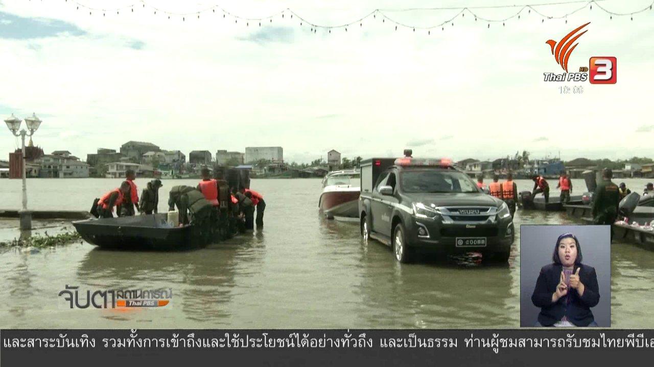 """จับตาสถานการณ์ - รัฐบาลจัดงาน """"รวมน้ำใจไทย ช่วยวาตภัยใต้"""""""