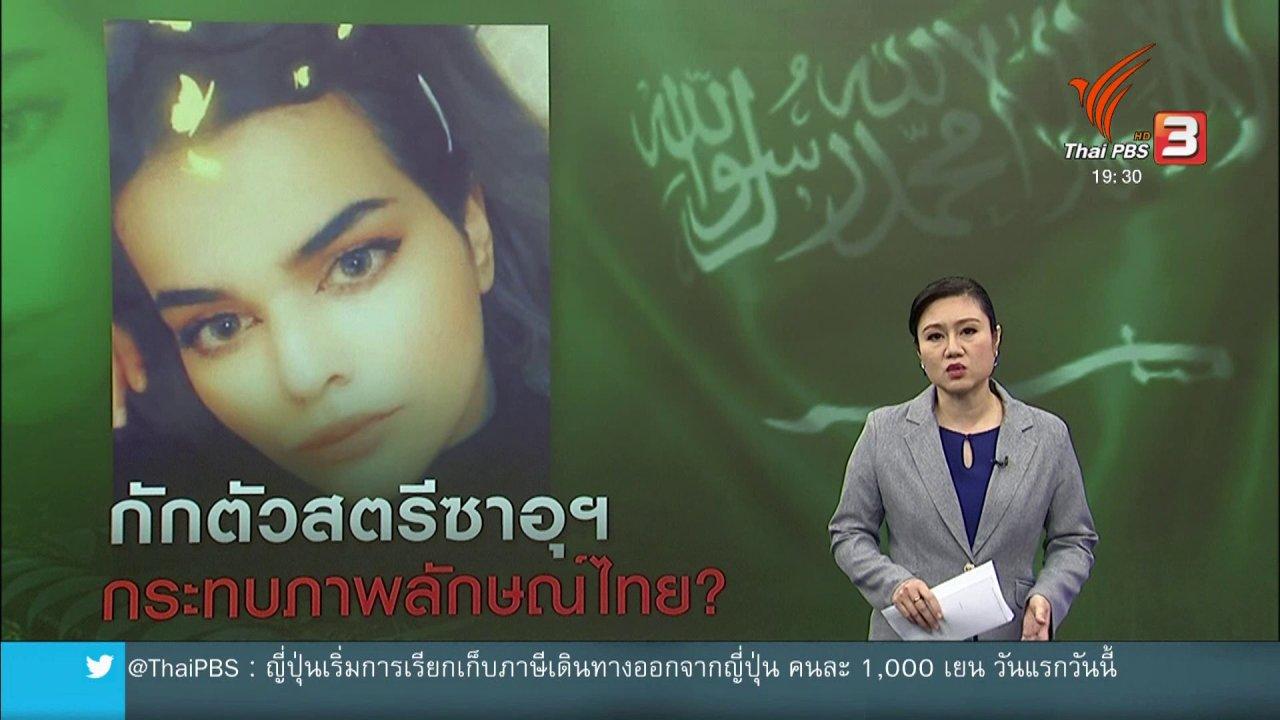 ข่าวค่ำ มิติใหม่ทั่วไทย - วิเคราะห์สถานการณ์ต่างประเทศ : เหตุหญิงซาอุฯ ขอลี้ภัย สะเทือนภาพลักษณ์ไทย