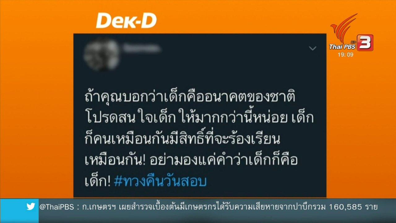 ข่าวค่ำ มิติใหม่ทั่วไทย - นักเรียนทวงคืนวันสอบ GAT/PAT ตามเดิม