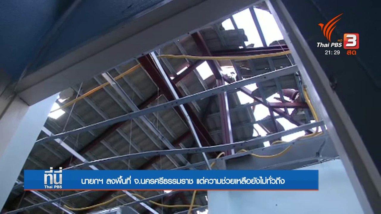 ที่นี่ Thai PBS - ที่นี่ Thai PBS : นายกฯ ลงพื้นที่ จ.นครศรีธรรมราช