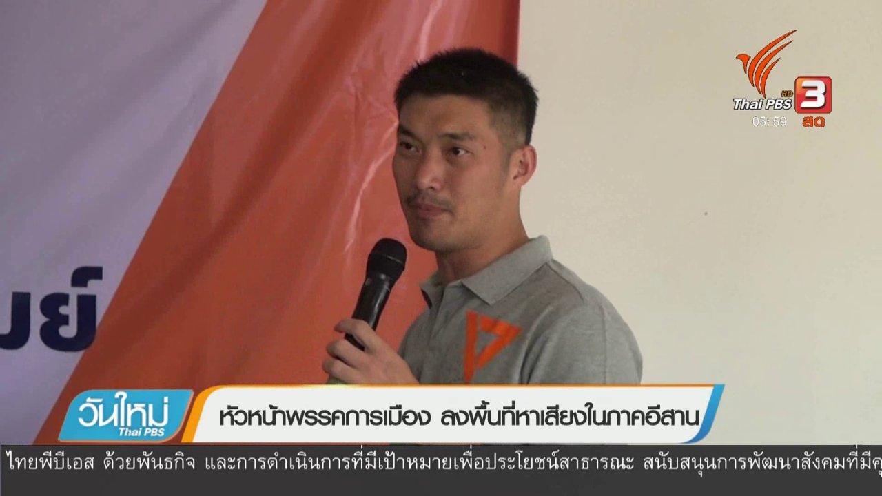 วันใหม่  ไทยพีบีเอส - หัวหน้าพรรคการเมือง ลงพื้นที่หาเสียงในภาคอีสาน