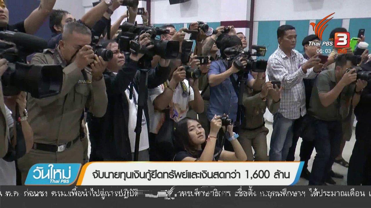 วันใหม่  ไทยพีบีเอส - จับนายทุนเงินกู้ยึดทรัพย์และเงินสดกว่า 1,600 ล้าน