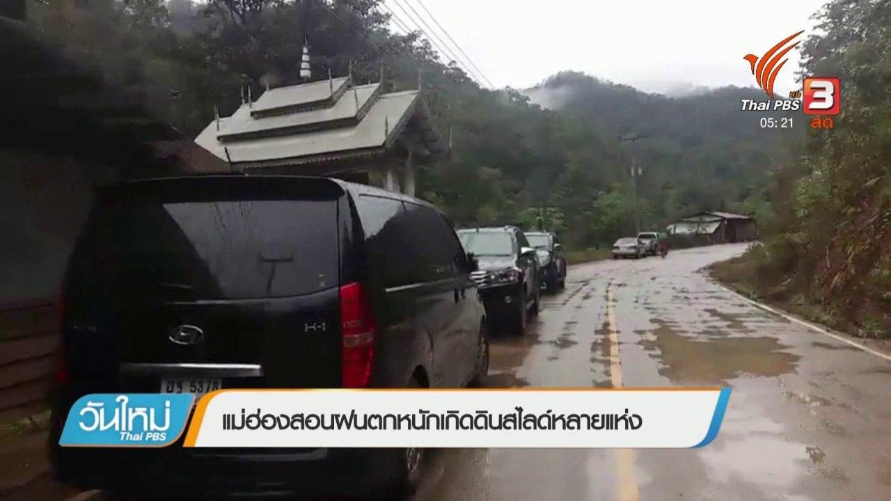 วันใหม่  ไทยพีบีเอส - แม่ฮ่องสอนฝนตกหนัก เกิดดินสไลด์หลายแห่ง