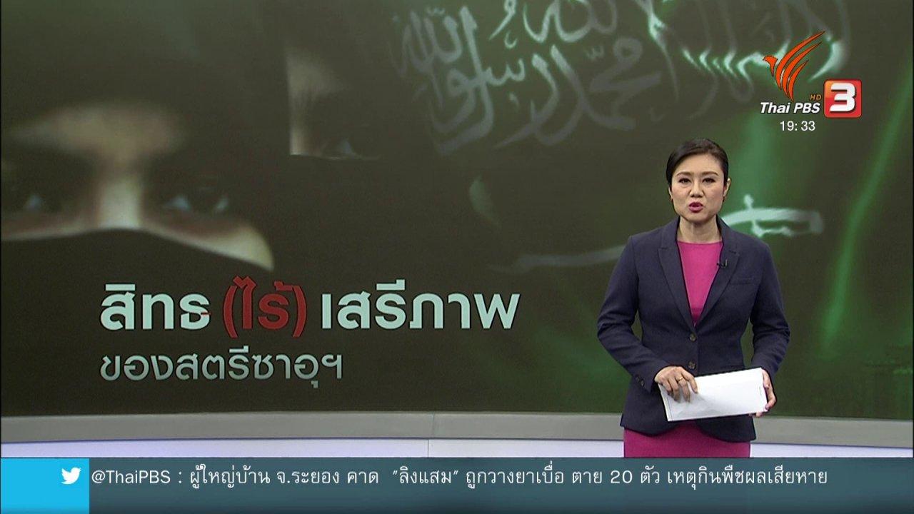 """ข่าวค่ำ มิติใหม่ทั่วไทย - วิเคราะห์สถานการณ์ต่างประเทศ : """"สิทธิ"""" ที่ไร้ """"เสรีภาพ"""" ของผู้หญิงซาอุดิอาระเบีย"""