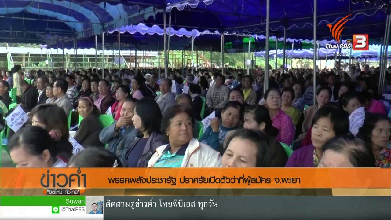 ข่าวค่ำ มิติใหม่ทั่วไทย - สุดารัตน์ ชี้ฝ่ายมีอำนาจสกัดกั้นการหาเสียง
