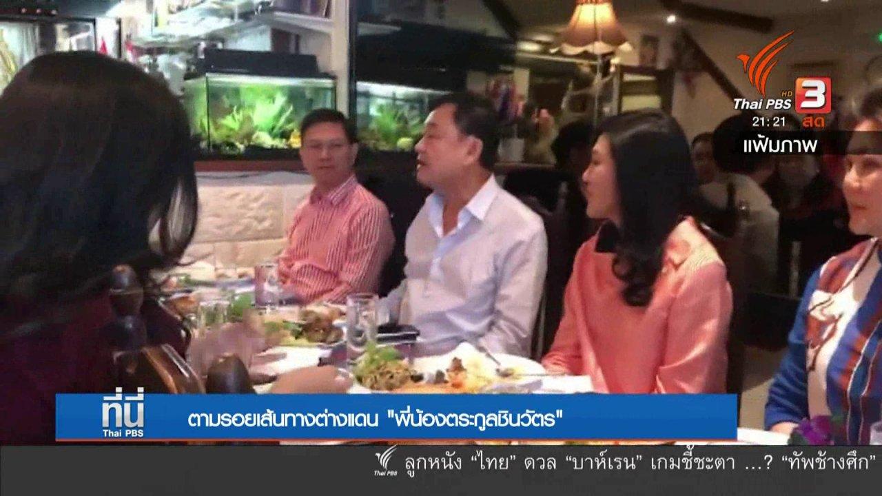 """ที่นี่ Thai PBS - ตามรอยเส้นทางต่างแดน """"พี่น้องตระกูลชินวัตร"""""""
