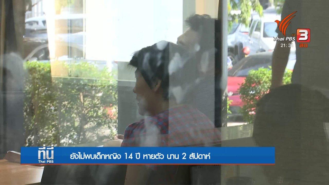 ที่นี่ Thai PBS - ยังไม่พบเด็กหญิง 14 ปี หายตัว