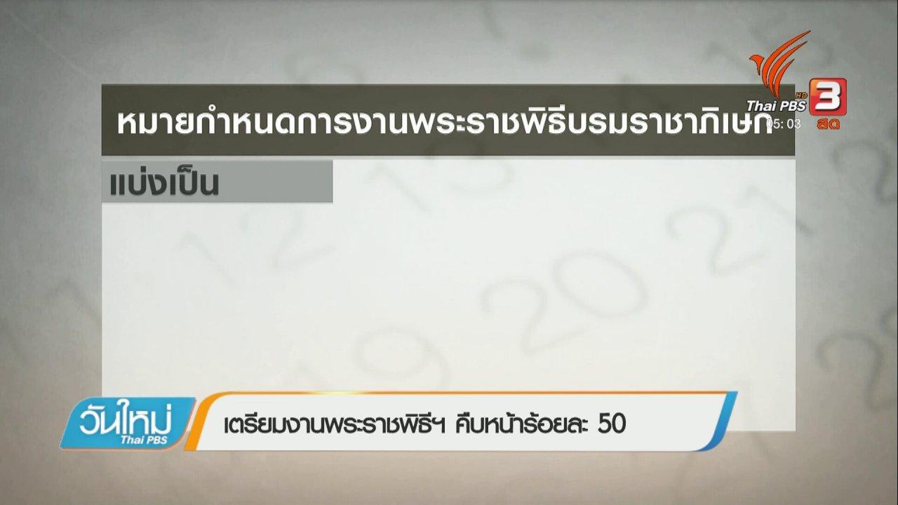 วันใหม่  ไทยพีบีเอส - เตรียมงานพระราชพิธีฯ คืบหน้าร้อยละ 50