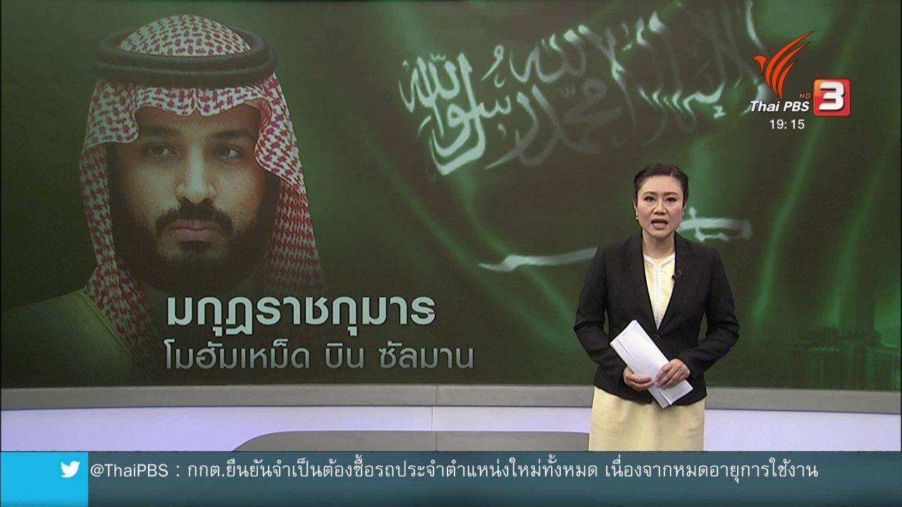 ข่าวค่ำ มิติใหม่ทั่วไทย - วิเคราะห์สถานการณ์ต่างประเทศ : ครบรอบ 100 วัน ฆาตกรรมนักข่าวซาอุฯ ไม่คืบหน้า