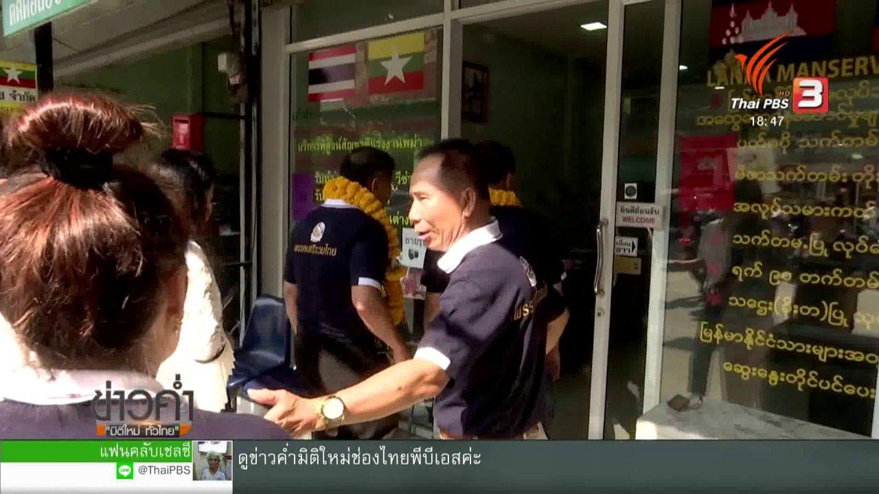 ข่าวค่ำ มิติใหม่ทั่วไทย - พรรคเสรีรวมไทย ชูนโยบายยกเลิกการเกณฑ์ทหาร