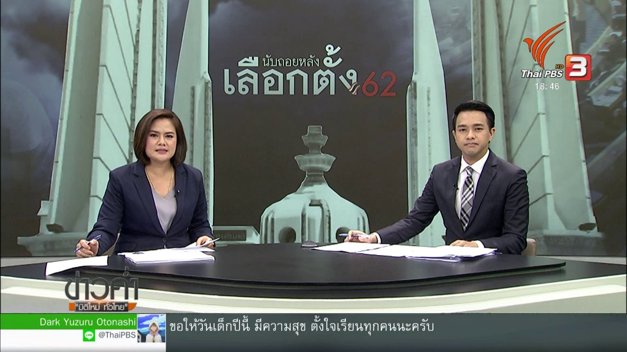 """ข่าวค่ำ มิติใหม่ทั่วไทย - เพื่อไทยชู """"สุดารัตน์-ชัชชาติ"""" แคนดิเดทนายกฯ"""