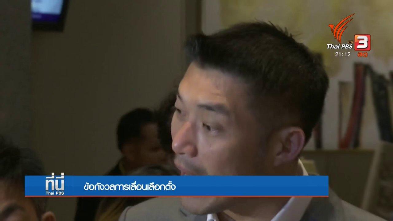 ที่นี่ Thai PBS - ข้อกังวลเลื่อนเลือกตั้ง