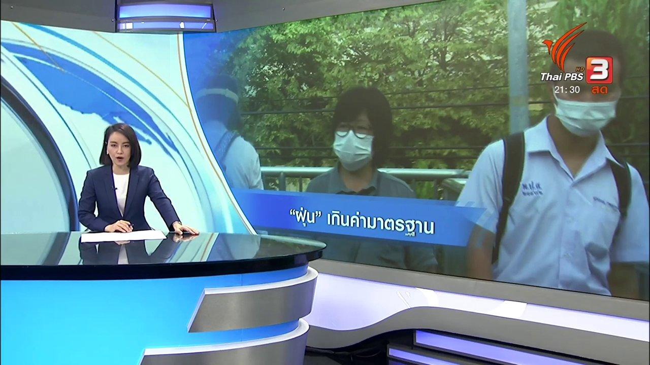 """ที่นี่ Thai PBS - """"ฝุ่น"""" เกินค่ามาตราฐาน"""