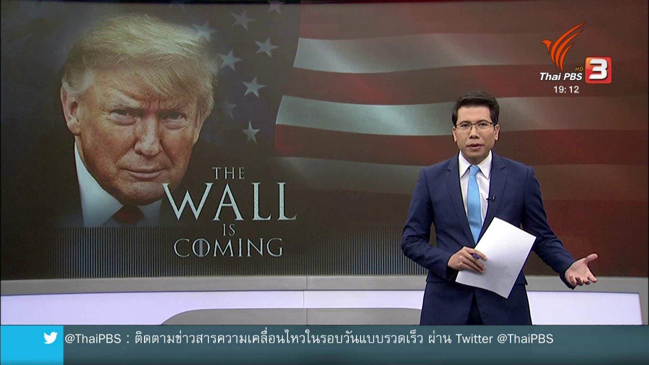 ข่าวค่ำ มิติใหม่ทั่วไทย - วิเคราะห์สถานการณ์ต่างประเทศ : ผู้นำเกาหลีเหนือ-สหรัฐฯ เตรียมหารือสุดยอด รอบ 2