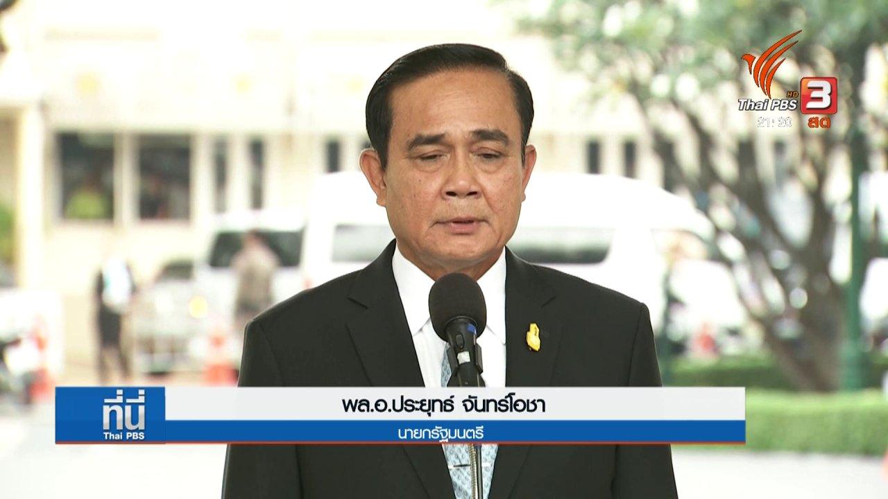 """ที่นี่ Thai PBS - รัฐบาลชู """"ปลดใบเหลืองประมง"""" เป็นผลงานเด่น"""